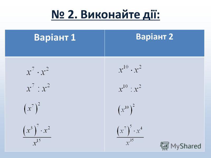 2. Виконайте дії: Варіант 1 Варіант 2