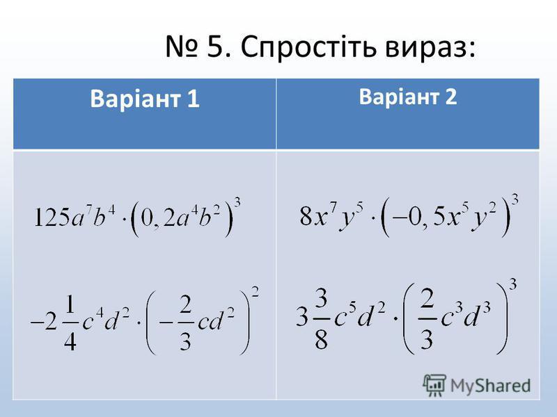 5. Спростіть вираз: Варіант 1 Варіант 2
