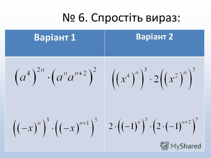 6. Спростіть вираз: Варіант 1 Варіант 2