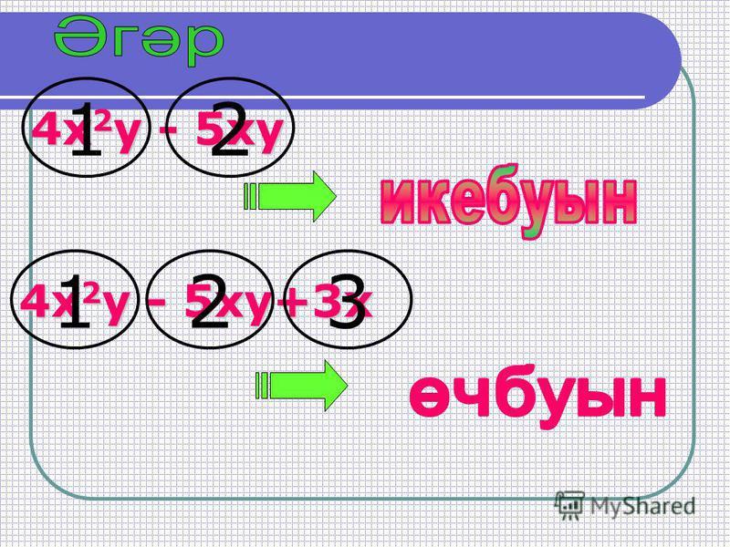 4x 2 y - 5xy 12 4x 2 y - 5xy+3х 123