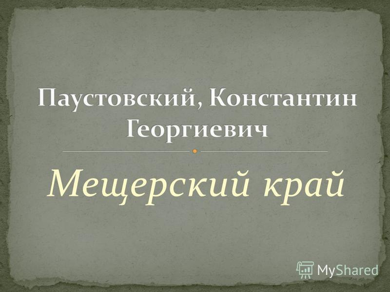 Мещерский край