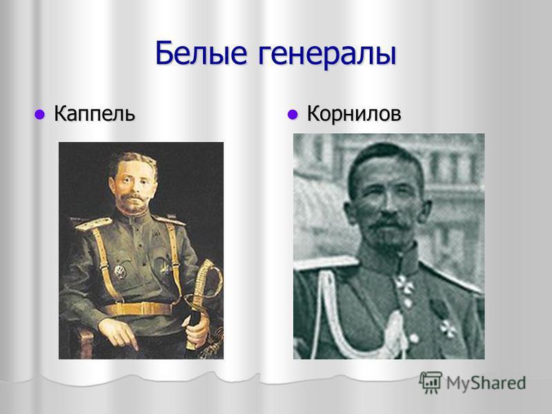 Белые генералы Каппель Корнилов