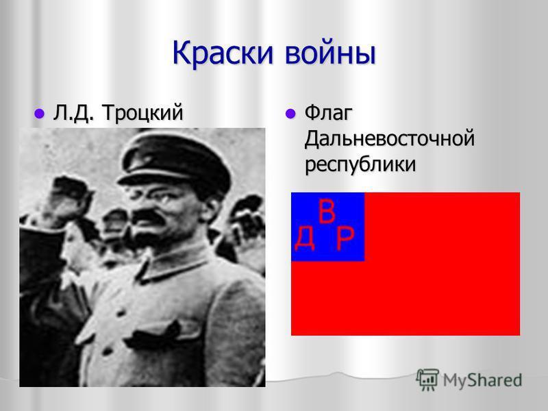 Краски войны Л.Д. Троцкий Л.Д. Троцкий Флаг Дальневосточной республики Флаг Дальневосточной республики