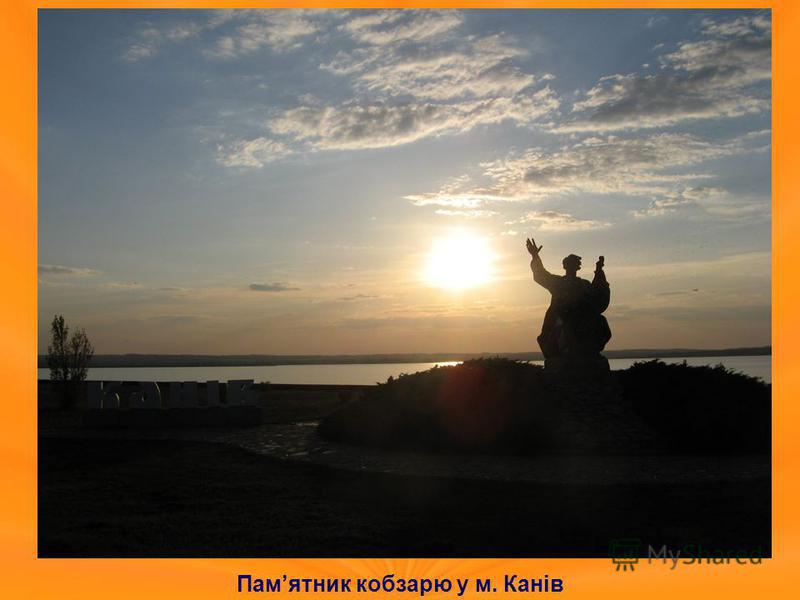 Памятник кобзарю у м. Канів