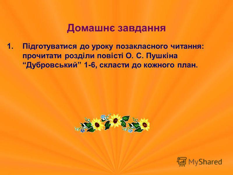 Домашнє завдання 1.Підготуватися до уроку позакласного читання: прочитати розділи повісті О. C. Пушкіна Дубровський 1-6, скласти до кожного план.