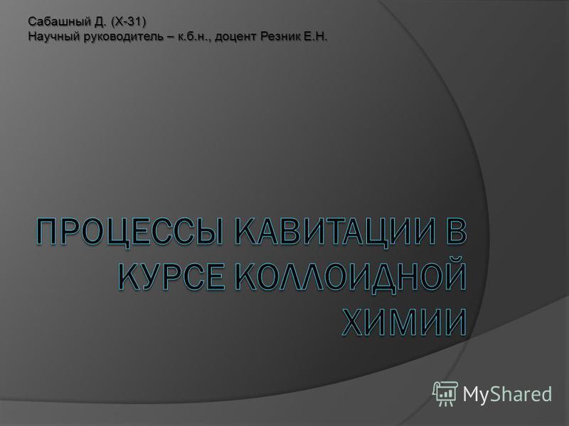 Сабашный Д. (Х-31) Научный руководитель – к.б.н., доцент Резник Е.Н.