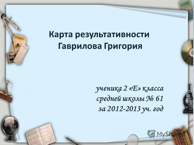 Карта результативности Гаврилова Григория ученика 2 «Е» класса средней школы 61 за 2012-2013 уч. год