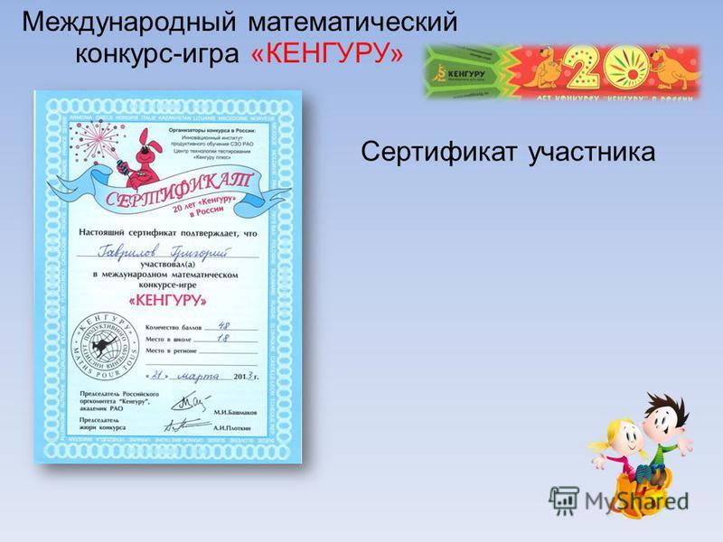 Международный математический конкурс-игра «КЕНГУРУ» Сертификат участника
