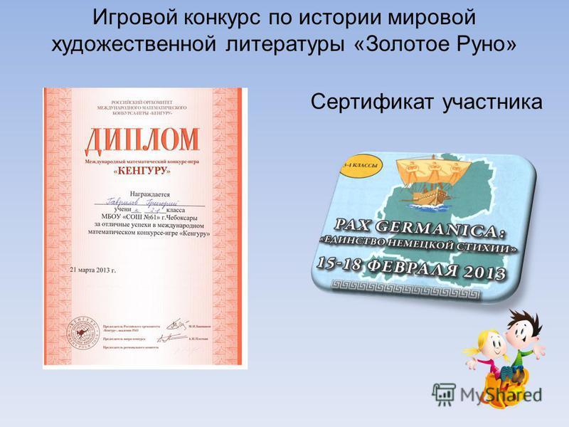 Игровой конкурс по истории мировой художественной литературы «Золотое Руно» Сертификат участника