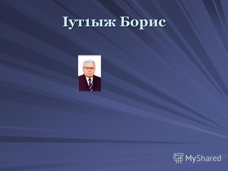 Iут1ыж Борис