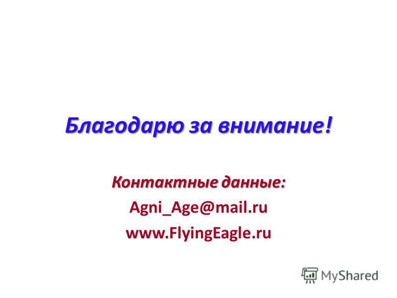 Благодарю за внимание! Контактные данные: Agni_Age@mail.ru www.FlyingEagle.ru