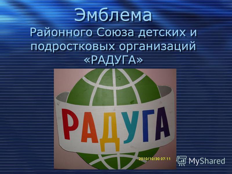 Эмблема Районного Союза детских и подростковых организаций «РАДУГА»