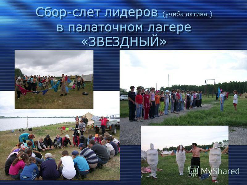 Сбор-слет лидеров (учёба актива ) в палаточном лагере «ЗВЕЗДНЫЙ»