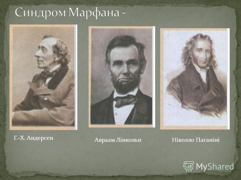 Г.-Х. Андерсен Авраам ЛінкольнНіколло Паганіні