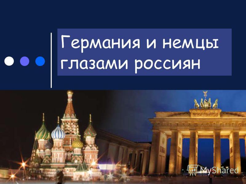 Германия и немцы глазами россиян