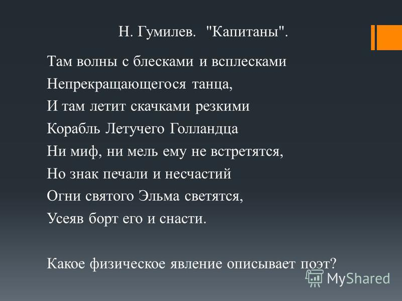 Н. Гумилев.