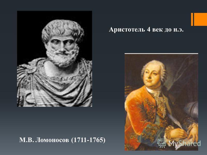 Аристотель 4 век до н.э. М.В. Ломоносов (1711-1765)