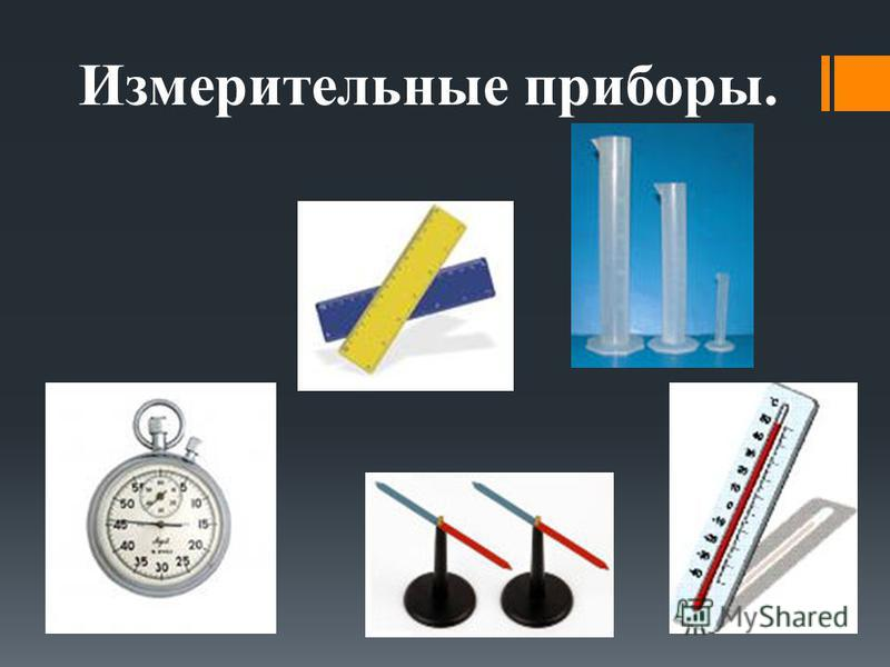 Измерительные приборы.