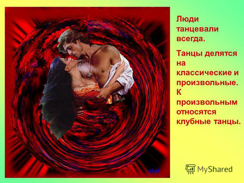 Люди танцевали всегда. Танцы делятся на классические и произвольные. К произвольным относятся клубные танцы.