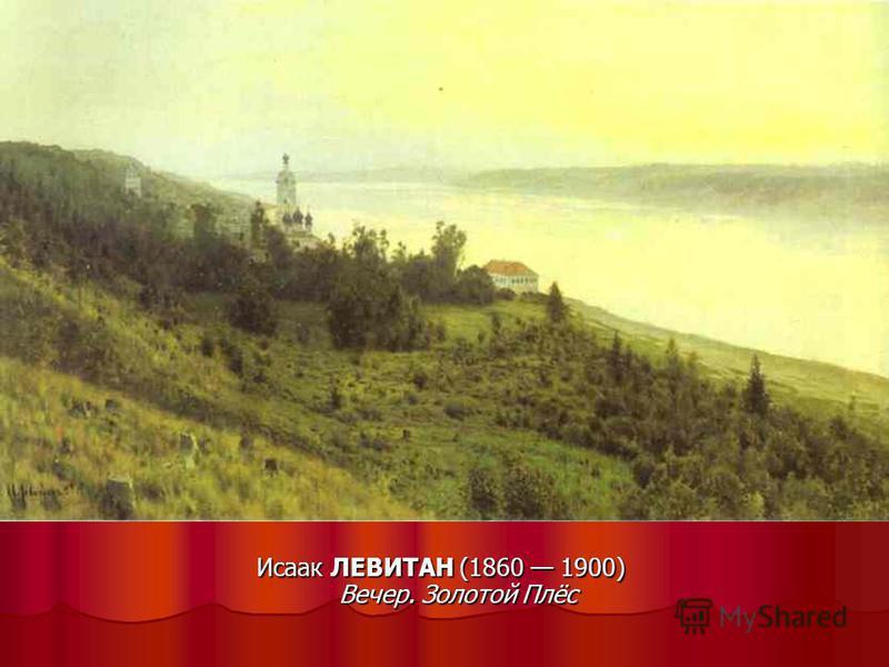 Исаак ЛЕВИТАН (1860 1900) Вечер. Золотой Плёс