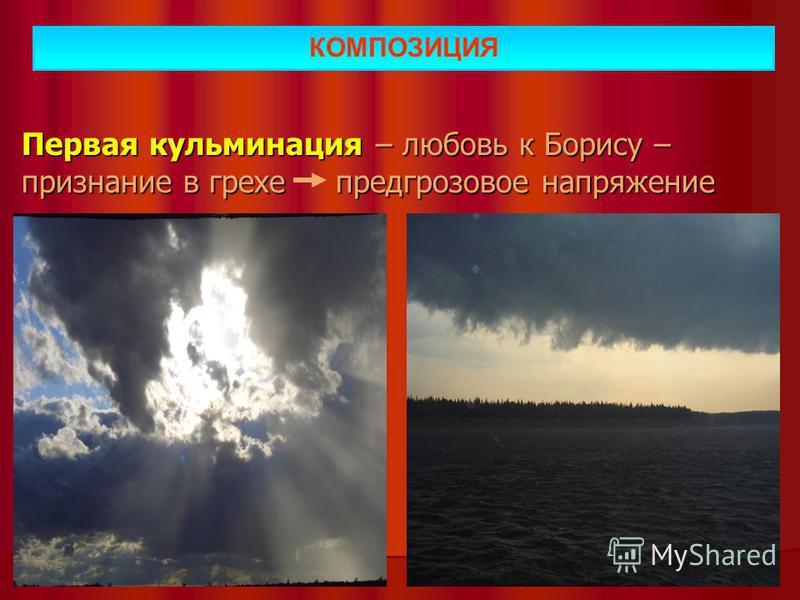 Первая кульминация – любовь к Борису – признание в грехе предгрозовое напряжение