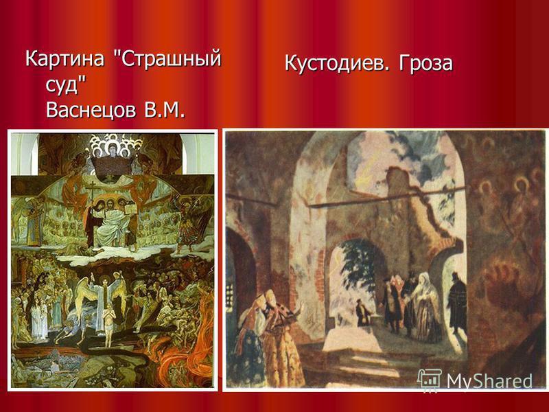 Картина Страшный суд Васнецов В.М. Кустодиев. Гроза