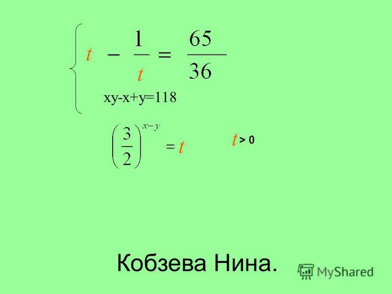 Кобзева Нина. t > 0 xy-x+y=118 t t t t