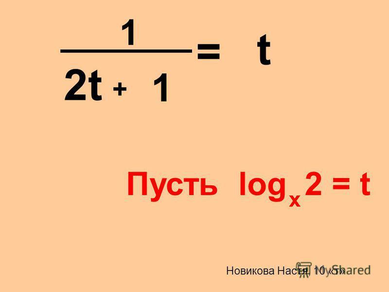 1 + 1 = x 2t t Новикова Настя, 10 «т»