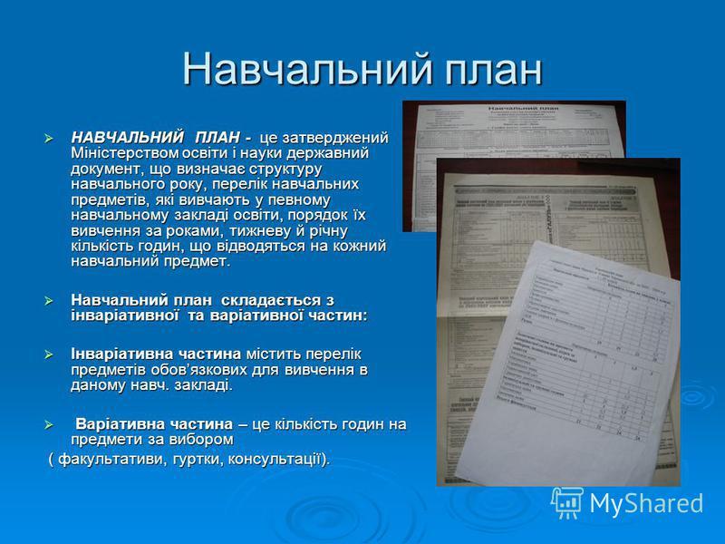 Документи що визначають зміст освіти Навчальні плани Навчальніпрограми Підручники та посібники