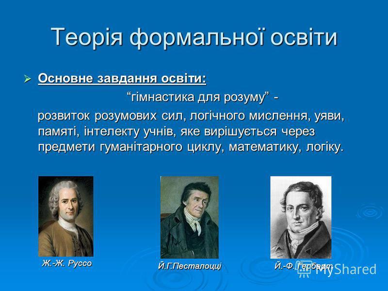 ОСНОВНІ ПІДХОДИ ДО ВИЗНАЧЕННЯ ЗМІСТУ ОСВІТИ Теорія єдності Теорія єдності матеріальної та формальної освіти Теорія єдності Теорія єдності матеріальної та формальної освіти ТеоріяматеріальноїосвітиТеоріяматеріальноїосвіти Педоцентричнатеорія(дидактичн