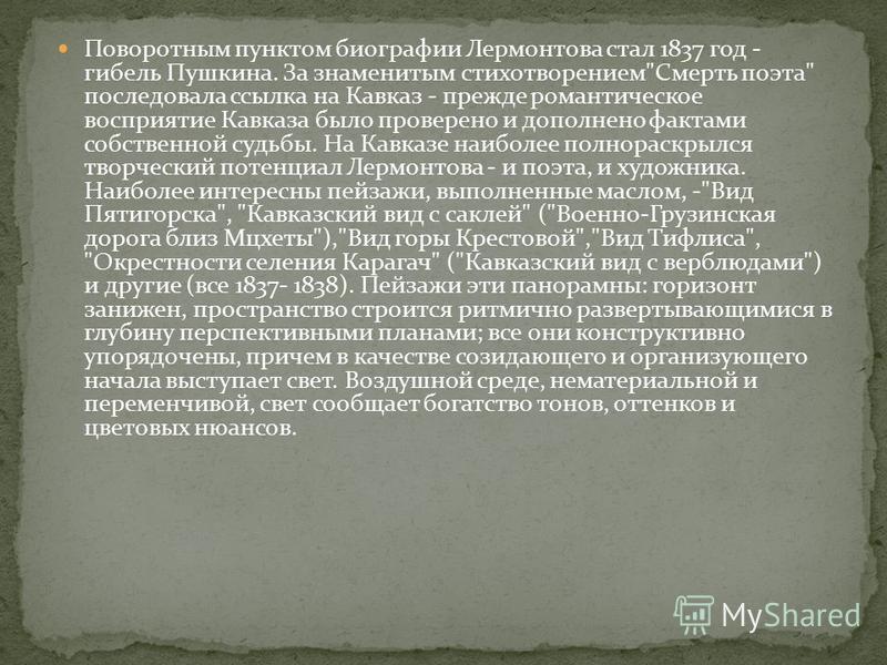 Поворотным пунктом биографии Лермонтова стал 1837 год - гибель Пушкина. За знаменитым стихотворением