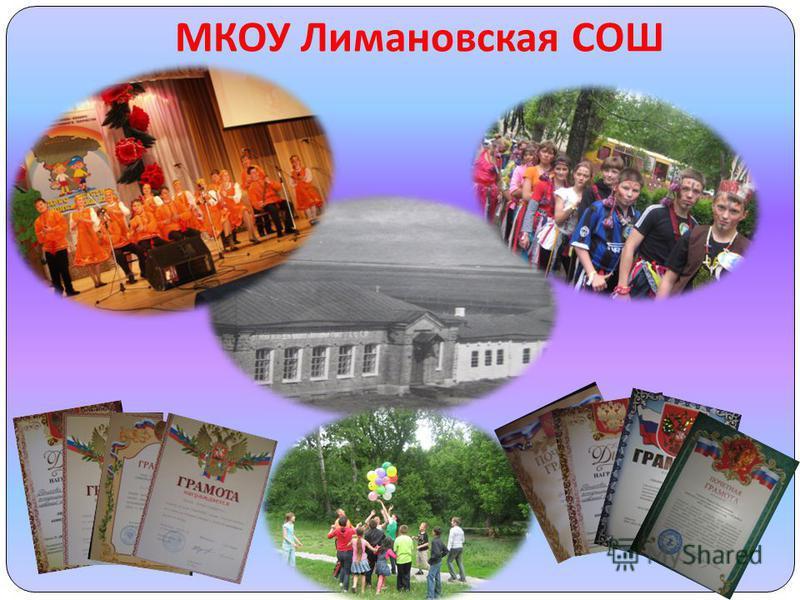 МКОУ Лимановская СОШ