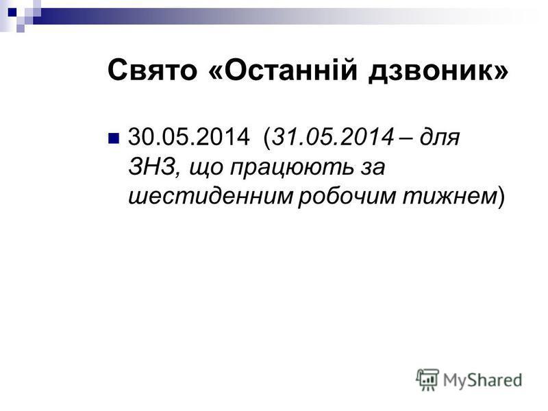 Свято «Останній дзвоник» 30.05.2014 (31.05.2014 – для ЗНЗ, що працюють за шестиденним робочим тижнем)