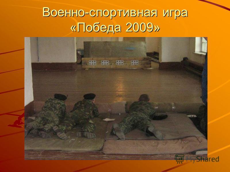 Военно-спортивная игра «Победа 2009»