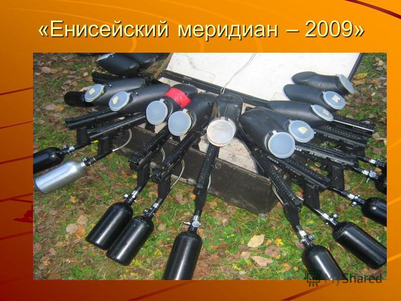 «Енисейский меридиан – 2009»