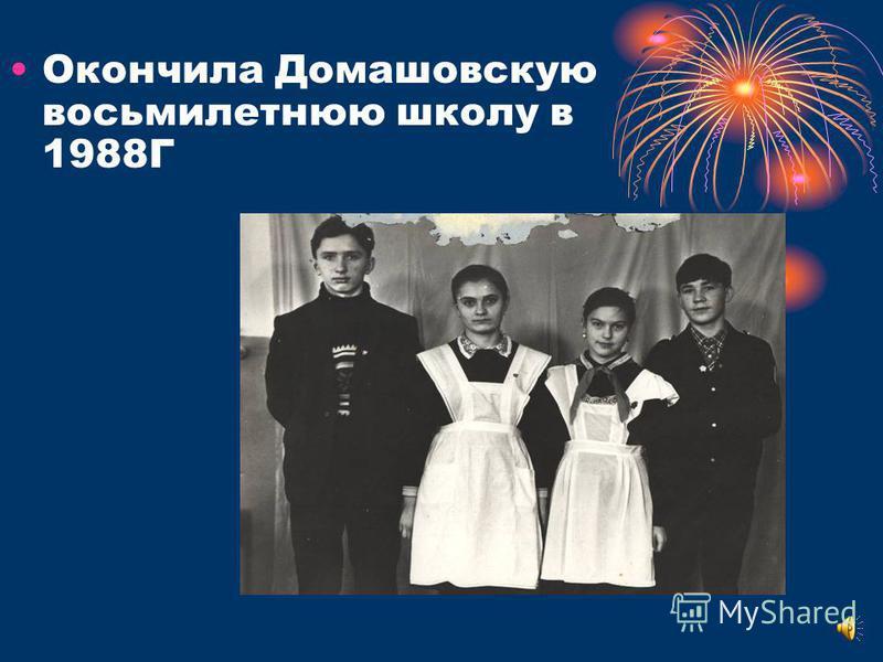 Титова Татьяна Николаевна Учитель начальных классов