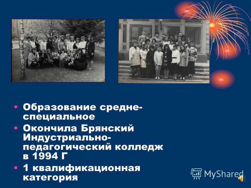 Окончила Домашовскую восьмилетнюю школу в 1988Г