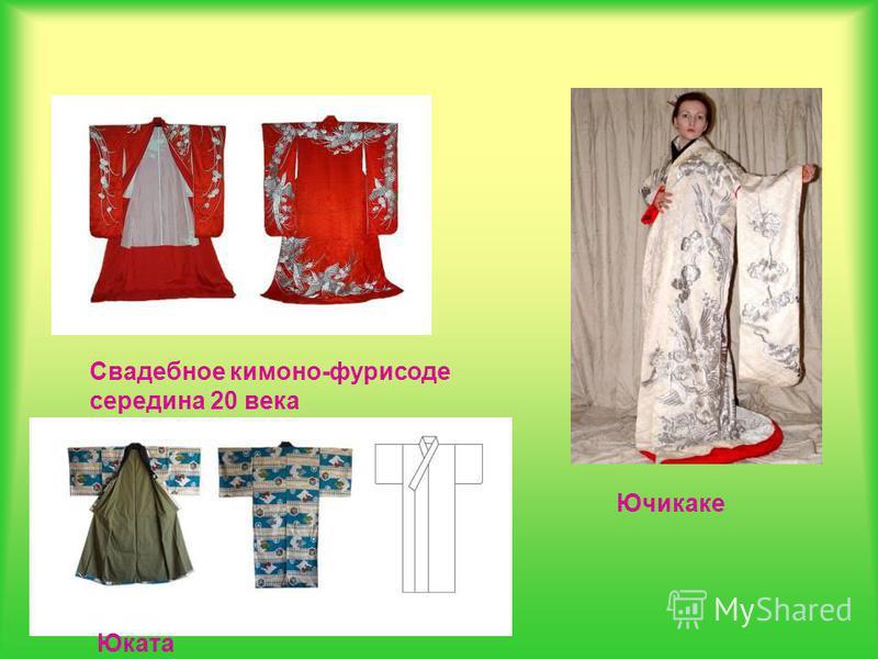 Свадебное кимоно-фурисоде середина 20 века Ючикаке Юката