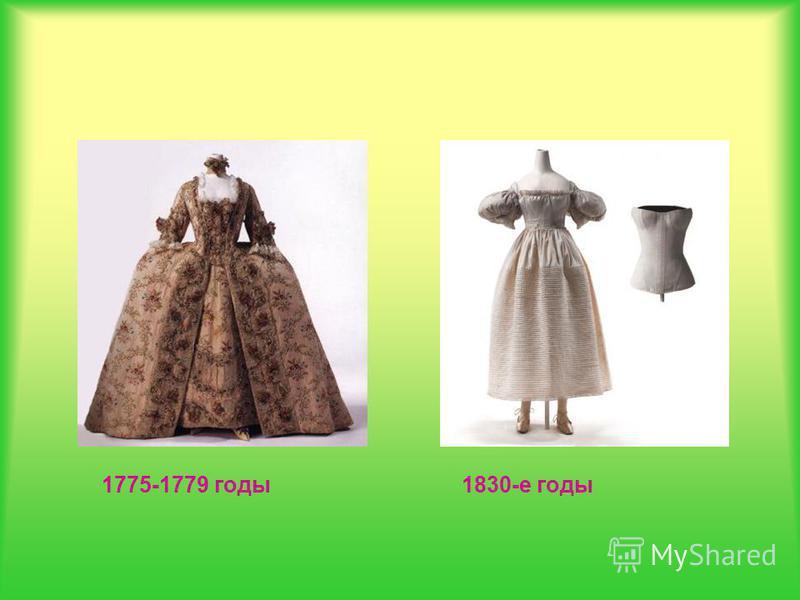 1775-1779 годы 1830-е годы