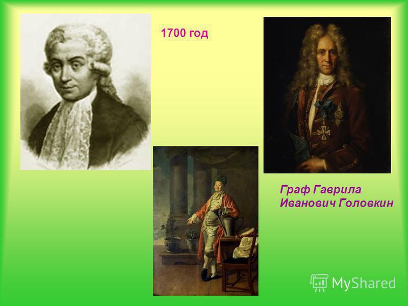 1700 год Граф Гаврила Иванович Головкин