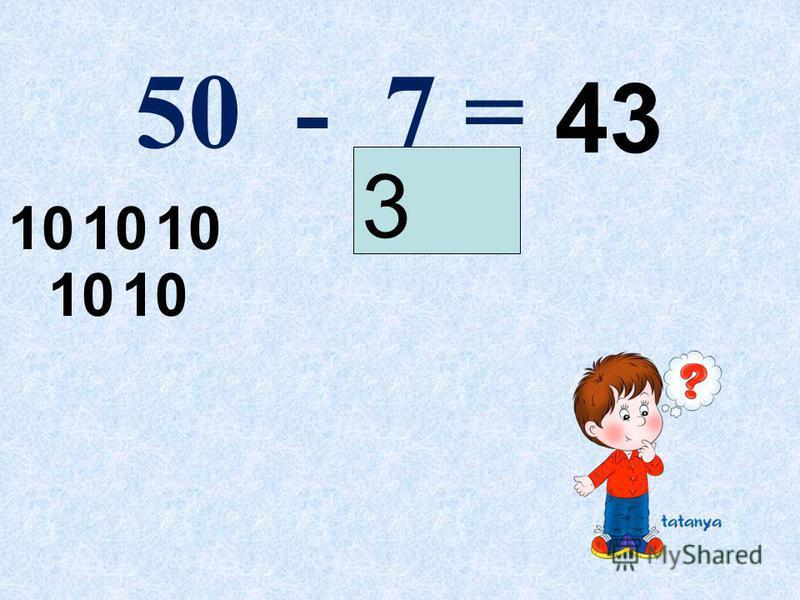 50 - 7 = 10 -7 3 43