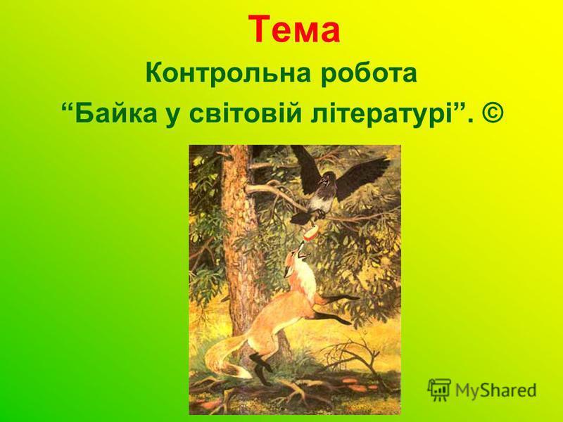 Тема Контрольна робота Байка у світовій літературі. ©