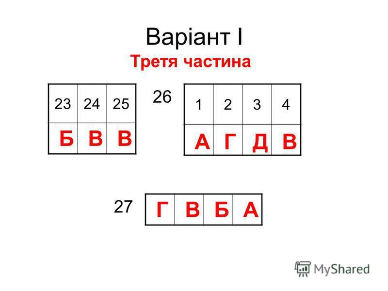 Варіант І 232425 Третя частина БВВ 1234 АГДВ 26 ГВБА 27
