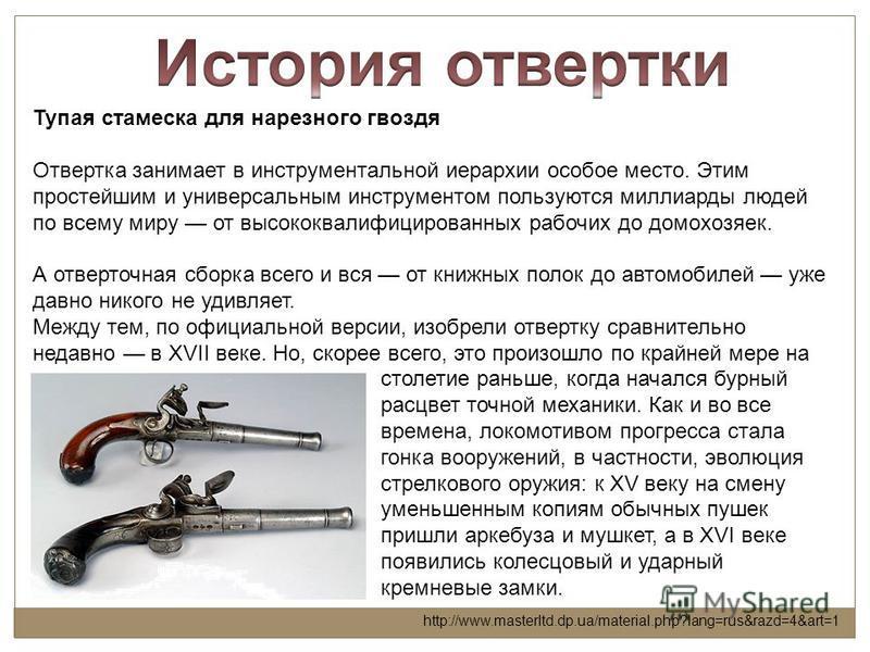 http://www.masterltd.dp.ua/material.php?lang=rus&razd=4&art=1 Тупая стамеска для нарезного гвоздя Отвертка занимает в инструментальной иерархии особое место. Этим простейшим и универсальным инструментом пользуются миллиарды людей по всему миру от выс
