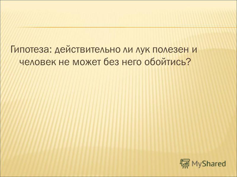 Гипотеза: действительно ли лук полезен и человек не может без него обойтись?