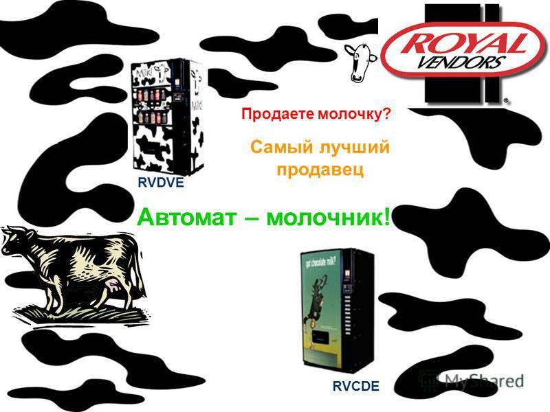 Автомат – молочник! RVCDE RVDVE Продаете молочку? Самый лучший продавец