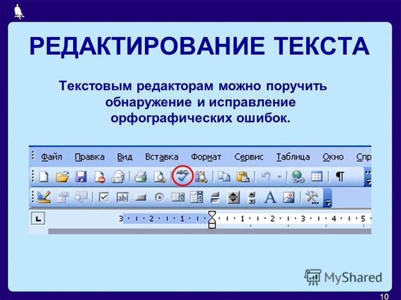 10 РЕДАКТИРОВАНИЕ ТЕКСТА Текстовым редакторам можно поручить обнаружение и исправление орфографических ошибок.