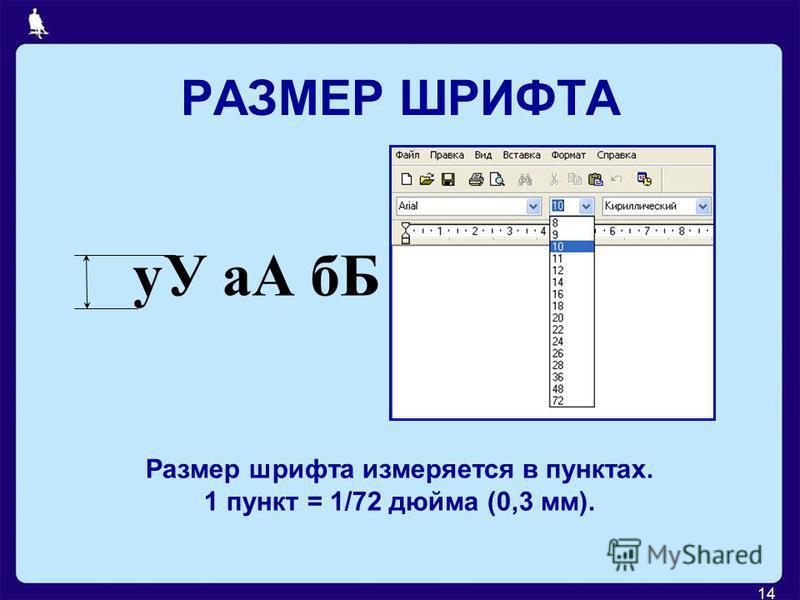 14 РАЗМЕР ШРИФТА уУ аА бБ Размер шрифта измеряется в пунктах. 1 пункт = 1/72 дюйма (0,3 мм).