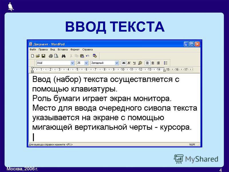Москва, 2006 г. 4 ВВОД ТЕКСТА