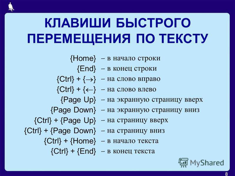 8 КЛАВИШИ БЫСТРОГО ПЕРЕМЕЩЕНИЯ ПО ТЕКСТУ {Home} {End} {Ctrl} + { } {Page Up} {Page Down} {Ctrl} + {Page Up} {Ctrl} + {Page Down} {Ctrl} + {Home} {Ctrl} + {End} – в начало строки – в конец строки – на слово вправо – на слово влево – на экранную страни
